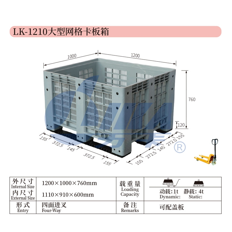 2——LK-1210大型网格卡板箱