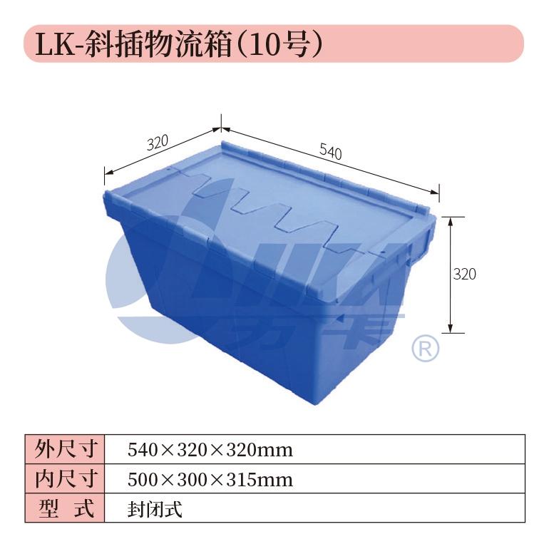 10——LK-斜插物流箱(10号)