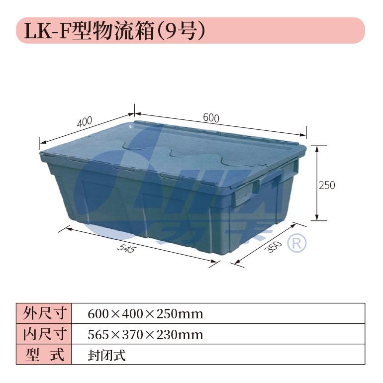 9——LK-F型物流箱(9号)