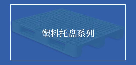 塑料托盘系列