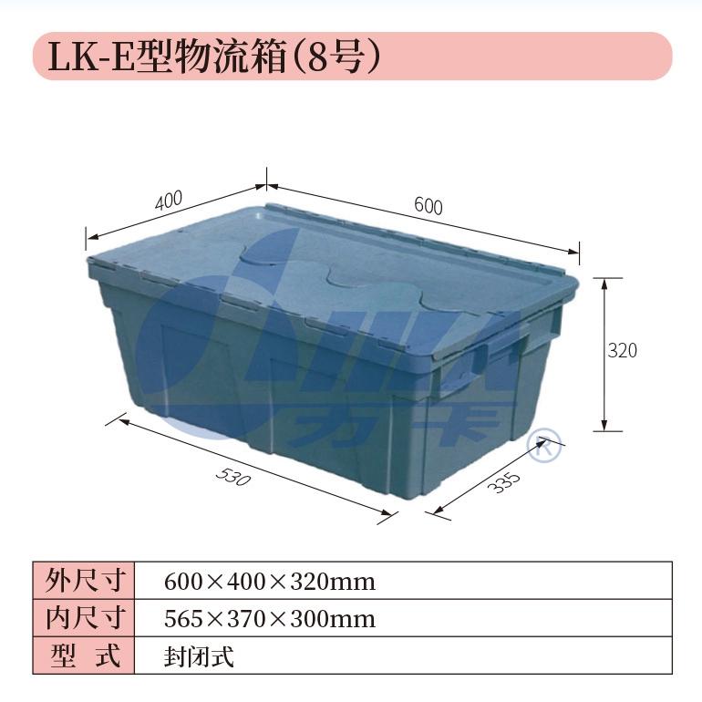 8——LK-E型物流箱(8号)