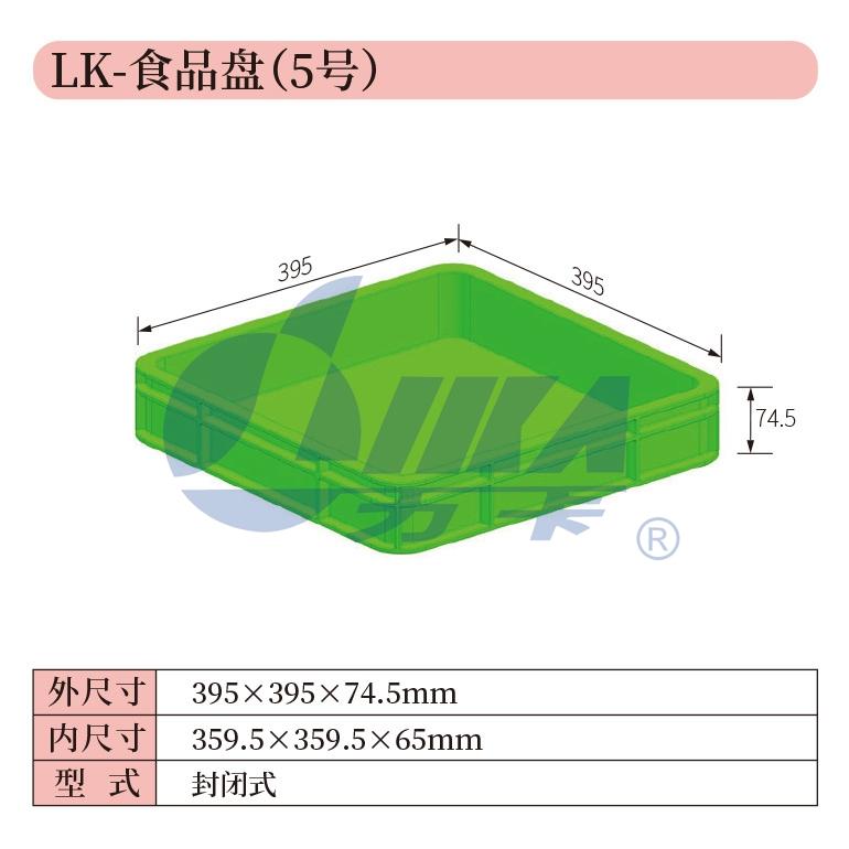 16——LK-食品盘(5号)