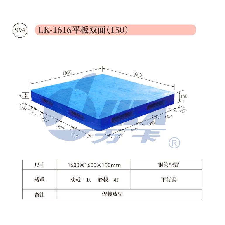 994——LK-1616平板双面(150)