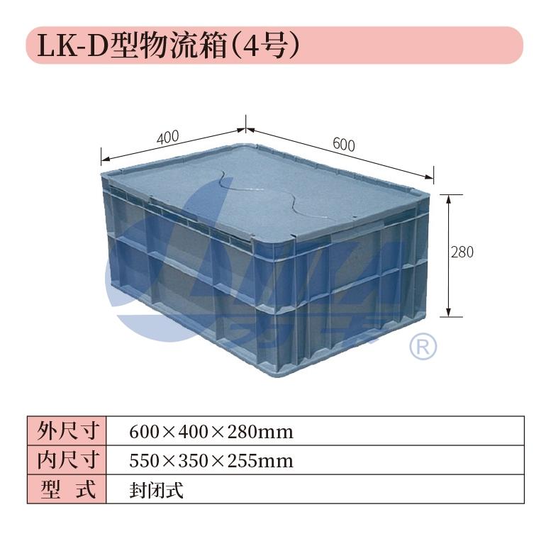 4——LK-D型物流箱(4号)