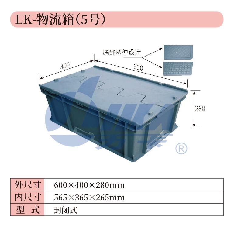 5——LK-物流箱(5号)