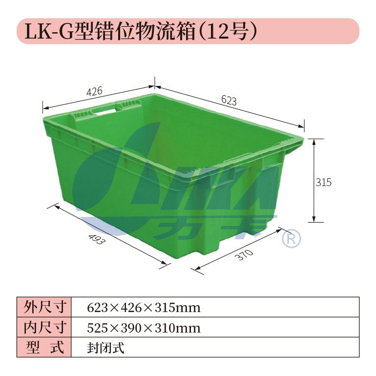 12——LK-G型错位物流箱(12号)