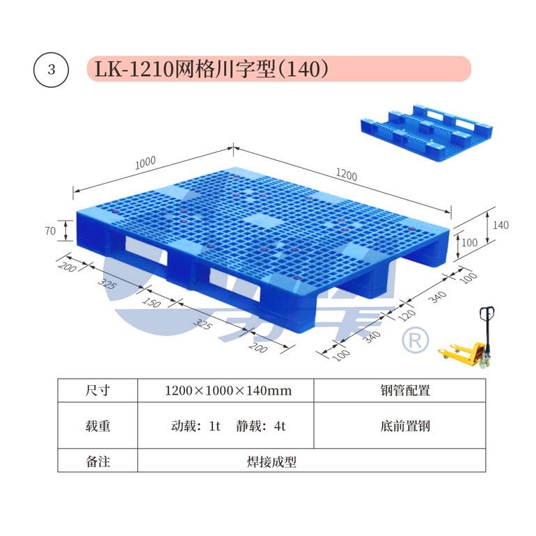 3——LK-1210网格川字型(140)