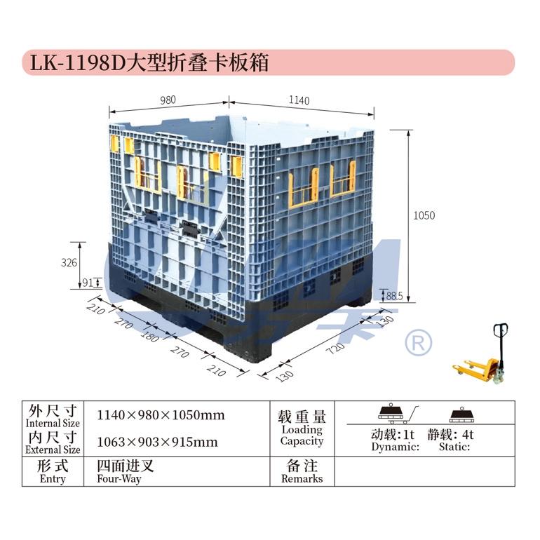 8——LK-1198D大型折叠卡板箱