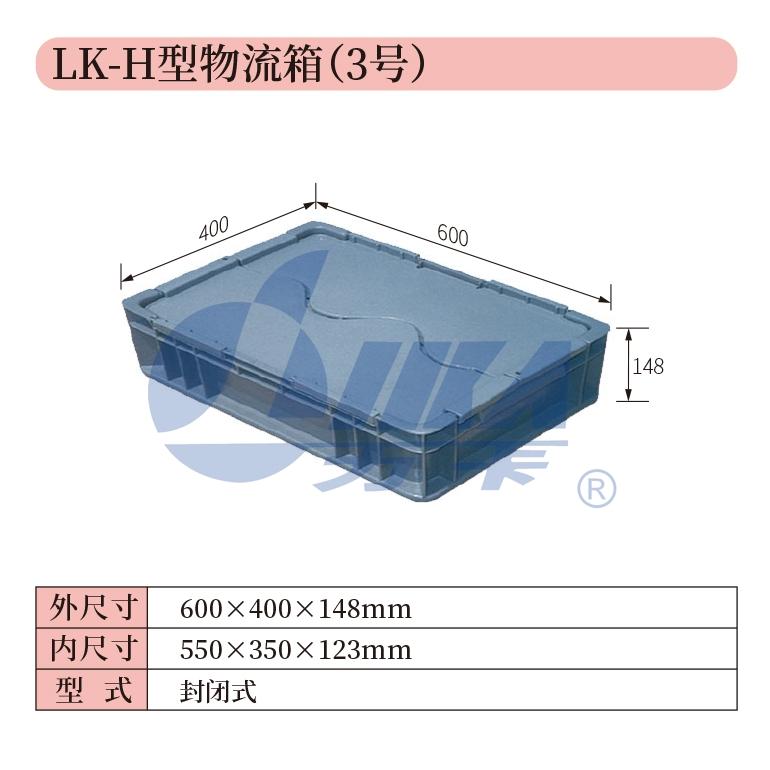 3——LK-H型物流箱(3号)