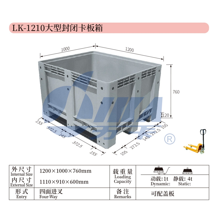 1——LK-1210大型封闭卡板箱