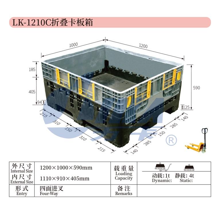 6——LK-1210C大型折叠卡板箱