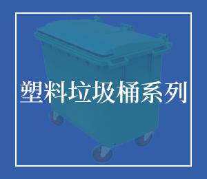 塑料垃圾桶系列