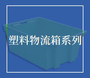 塑料物流箱系列
