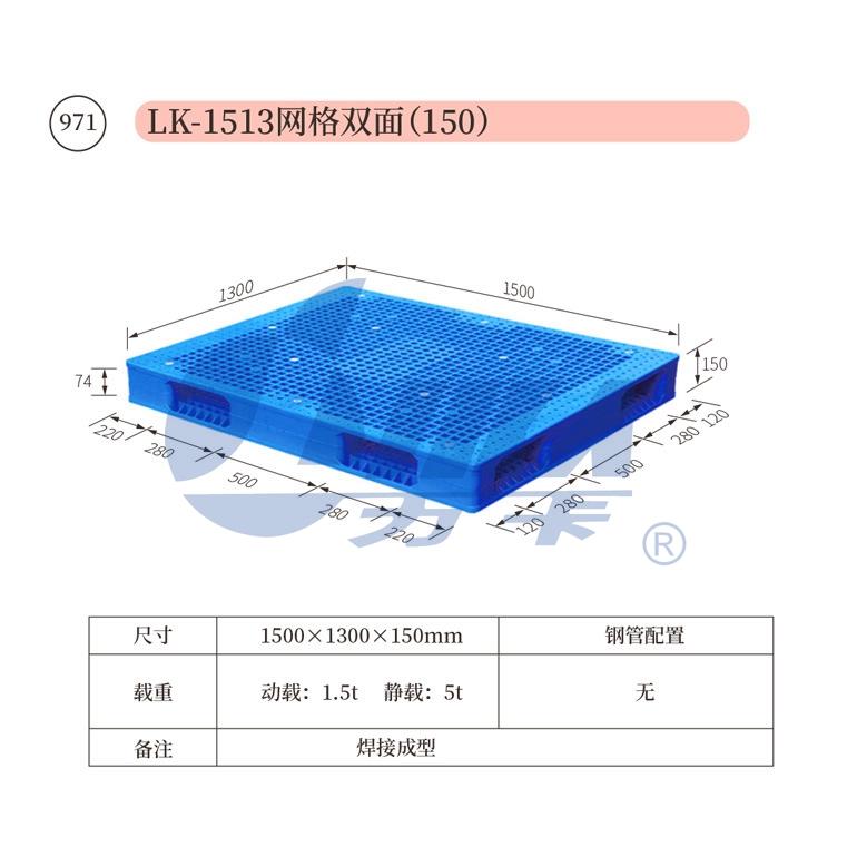 971——LK-1513网格双面(150)