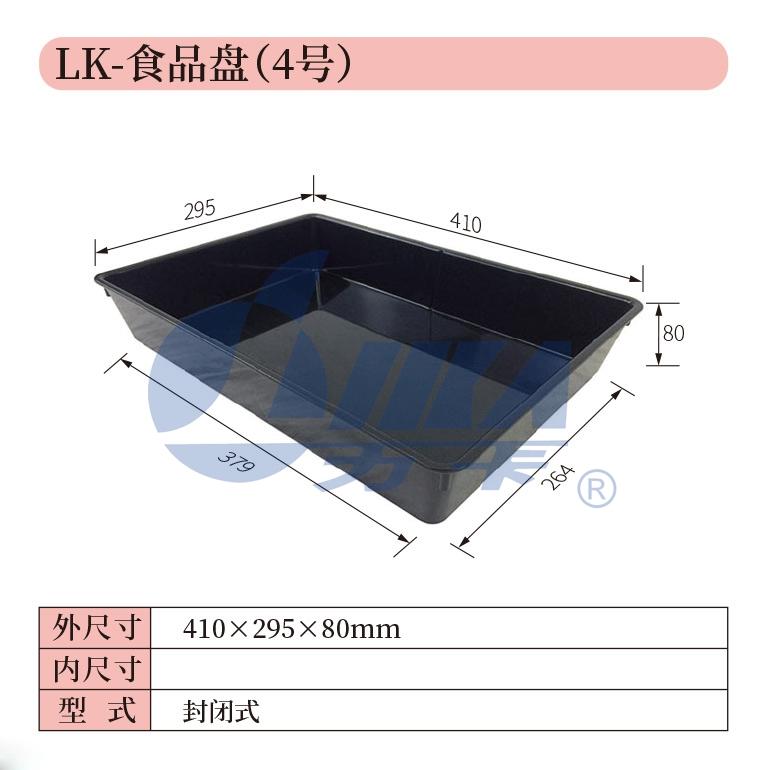 15——LK-食品盘(4号)
