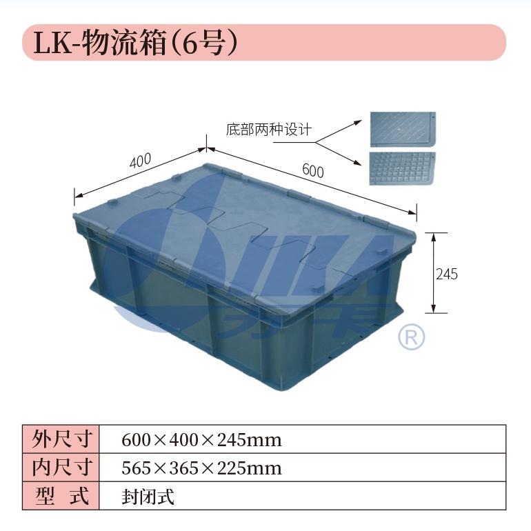 6——LK-物流箱(6号)
